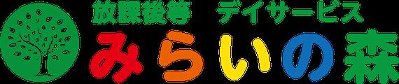 みらいの森|市原市の放課後等デイサービス・児童発達支援